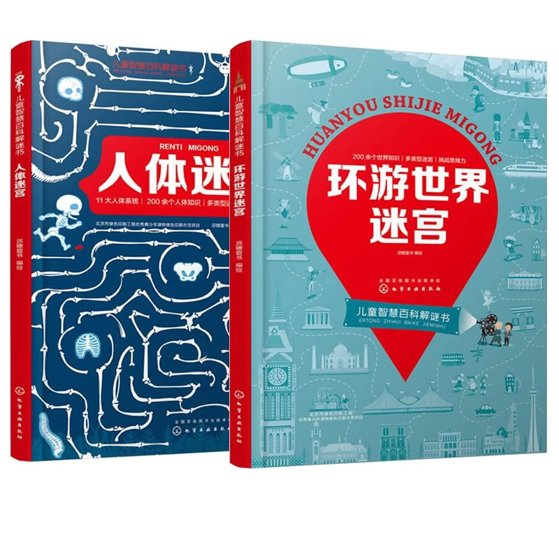 《环游世界迷宫》+《人体迷宫》 (2册)