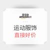 亚马逊中国 运动服饰直降 阿迪T恤50元,好价汇总