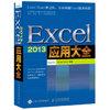 Excel 2013应用大全 49.5元