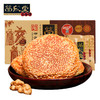 荣欣堂核桃仁太谷饼1680g山西特产小吃面包手撕老字号零食糕点 23.8元