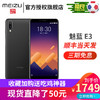 咨询客服领卷再减Meizu/魅族 魅蓝 E3全面屏正品4G手机 官方旗舰店note6 1749元