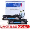 格之格CF280A硒鼓NT-CNH280C双支装适用惠普HP400 M401A M401D M401DN M425DN M425DW打印机耗材80A硒鼓 *2件 286.2元(合143.1元/件)
