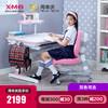 喜梦宝儿童学习桌椅套装可升降学生书桌儿童课桌可调节写字桌椅 2439元