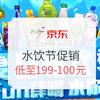 京东 夏日畅饮季 水饮促销活动 低至199-100元,整点抢神券,还有转盘抽奖
