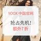 YOOX中国官网 男女款精选服饰鞋包 抢占先机! 额外7折