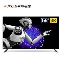 风行电视 D55Y 55英寸 4K液晶电视