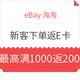 eBay海淘 新客下单返E卡  满500返100京东E卡,满1000返200京东E卡