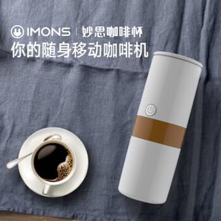 IMONS 妙思 CP001 咖啡机