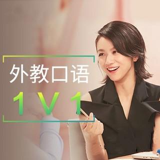 沪江网校 Hitalk外教1V1 英语口语体验课Trial【学完双倍返学费】