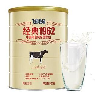 飞鹤 牧场经典 1962 中老年高钙多维 奶粉 900g