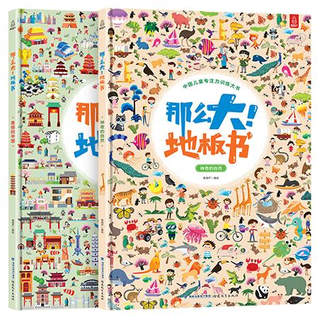 《那么大!地板书 神奇自然+美丽中国》(全2册)