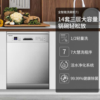 Toshiba 东芝 DWT1-1411 洗碗机 14套