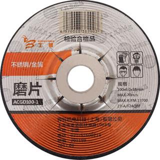 WORKERBEE 工蜂 ACGD100-1G 不锈钢/金属打磨片 100型抛光研磨片砂轮片 *2件