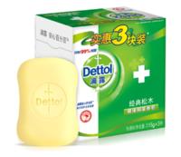 滴露Dettol健康香皂经典松木 3块促销装(115g*3块) 抑菌99% 洗手洗澡沐浴皂肥皂 男士女士儿童通用