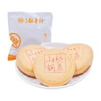 京稻香村 山楂锅盔 3块 155g  *10件