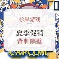 促销活动:杉果游戏夏促29日秒杀