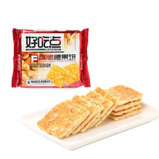 好吃点 饼干零食 香脆腰果饼108g袋装
