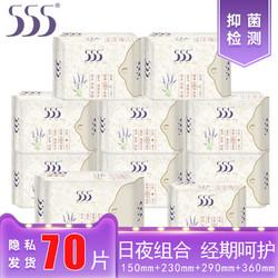 555 三五 亲肤纯棉卫生巾套装(日230mm 5片 6包 夜290mm 5片 2包 超长360mm 5片 护垫 150mm 25片)