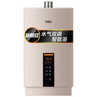 macro 万家乐 JSQ26-13Q6 燃气热水器(天然气)13L
