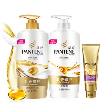 PANTENE 潘婷 乳液修护套装 (洗发水500ml+护发素500ml+3发膜70ml)