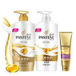潘婷氨基酸洗护套装乳液修护洗发水500ml+护发素500ml送3分钟奇迹护发素70ml(新旧包装随机发货)
