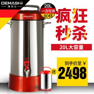 DEMASHI 德玛仕 DJ-20A 豆浆机