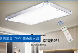 Panasonic松下 客厅吸顶灯具led吸顶灯 水晶角70w  (折合724.5)