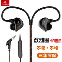 MOGCO 摩集客 摩悦M10 双动圈入耳式耳机  黑色