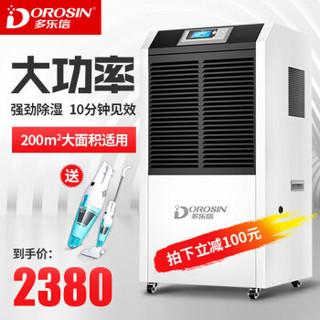 DOROSIN 多乐信 138升 除湿机