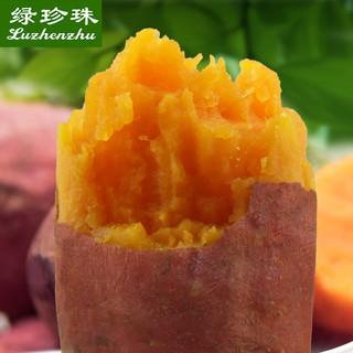 绿珍珠 福建六鳌沙番薯地瓜 (2500g)