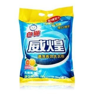 白猫威煌速溶高效洗衣粉1.2kg *2件