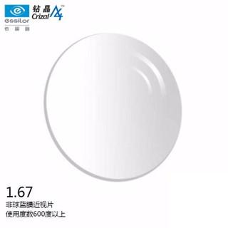 依视路 ESSILOR 钻晶A4依视美1.67非球面镜片 2片装 555100A410 现货1000度以内+凑单品