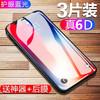 记忆盒子 iPhone6-X系列钢化膜