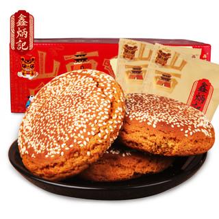 鑫炳记 太谷饼