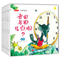 可爱的数学(套装全8册 加法、减法、时间、对比、分类、规律、图形、长短-恐龙小Q) *10件