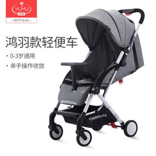 YUYU 悠悠 Y3801 鸿羽款 轻便婴儿推车 灰色