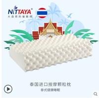NITTAYA 妮泰雅 天然乳胶按摩枕 12CM