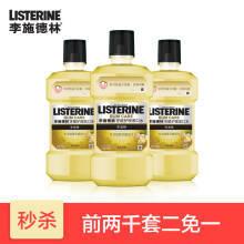 李施德林(Listerine)牙龈护理便携漱口水口气清新深层清洁 500ML*3(草本生姜) *3件
