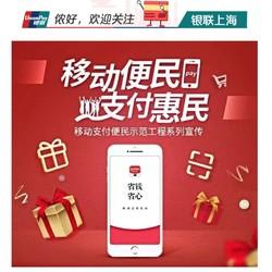 银联 X 上海地铁  双重优惠