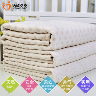 yichengbaby 逸城贝贝 婴儿纯天然彩棉毛毯盖毯 大象纹 80cm*100cm