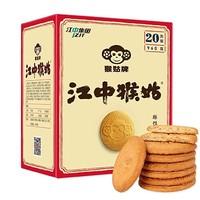 江中 猴姑酥性饼干 960g