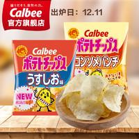 Calbee卡乐比 淡盐清汤薯片组合 2包装