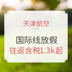 澳新大旺季+红叶季!天津航空国际航线大放价!