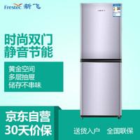 Frestec 新飞 BCD-183DK 183升 双门冰箱