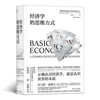 《经济学的思维方式》