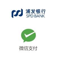 浦发银行 X 微信支付 消费3笔