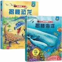 《乐乐趣揭秘系列儿童翻翻书》任选2册