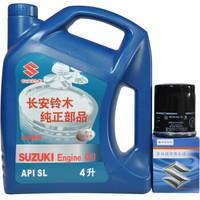 铃木(SUZUKI) 原厂小保养套装/套餐 天语/锋驭/启悦/雨燕1.5(原厂壳牌蓝喜力机油SL 5W-30 4L+机滤) 适用 *2件