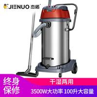 Jarrow FORMULAS 杰诺 N-701-100L-2 桶式吸尘器