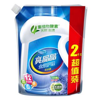 亮晶晶 全效护理洗衣液(浪漫薰衣草香)去污去渍源自天然酵素 袋装2kg *9件